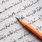 Yeni Dönem Osmanlıca Dersleri Başlıyor