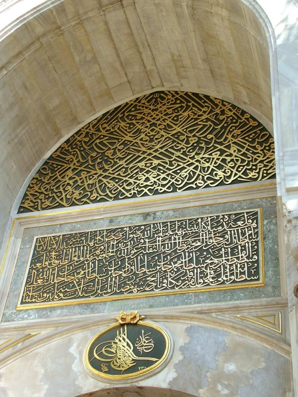 Topkapı Sarayı Giriş Kapısı - Gürkan Demirer