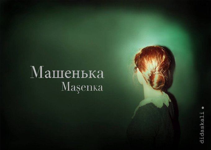 Maşenka
