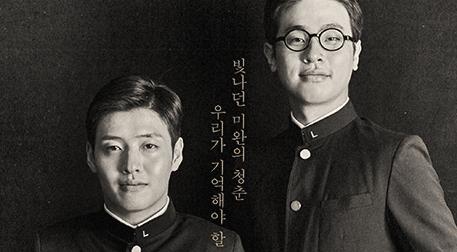 Dongju: Bir Şairin Portresi