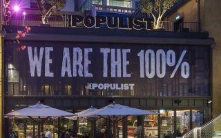 The Populist - Yapı Kredi bomontiada